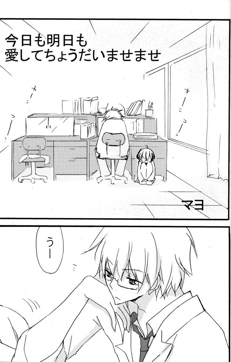Gakuen Tengoku 118
