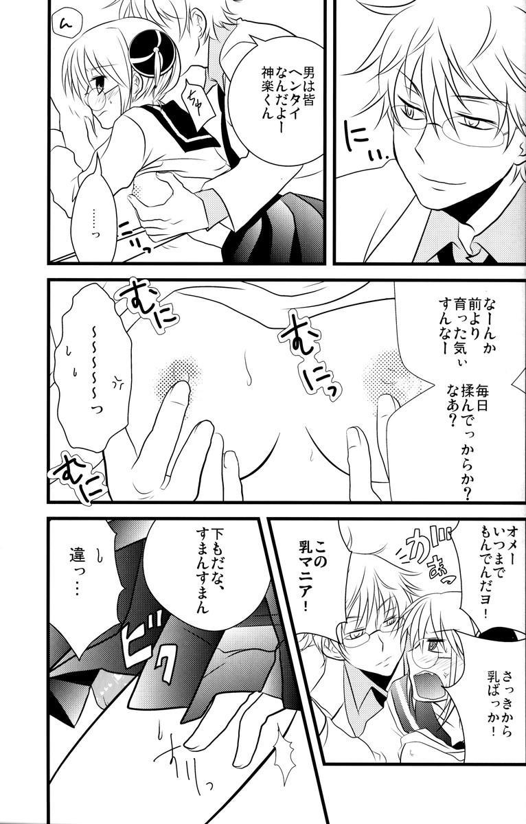 Gakuen Tengoku 132