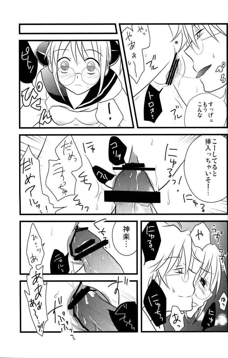 Gakuen Tengoku 134