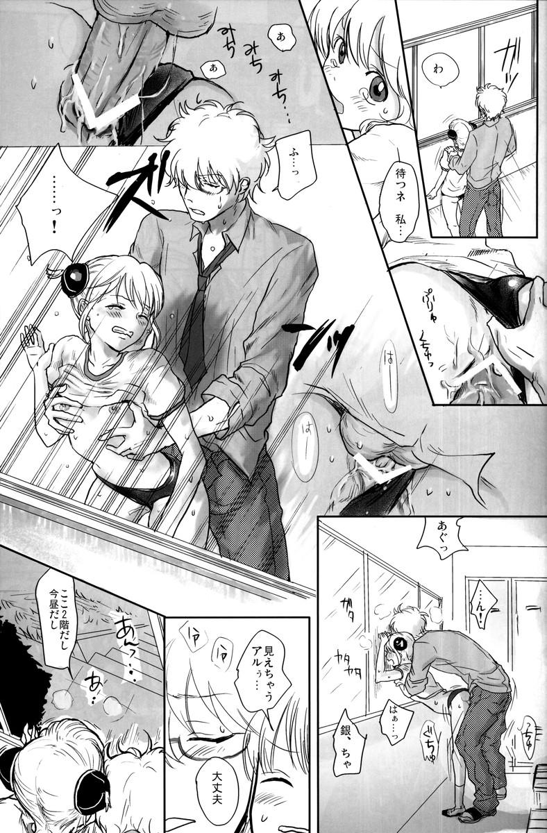 Gakuen Tengoku 14