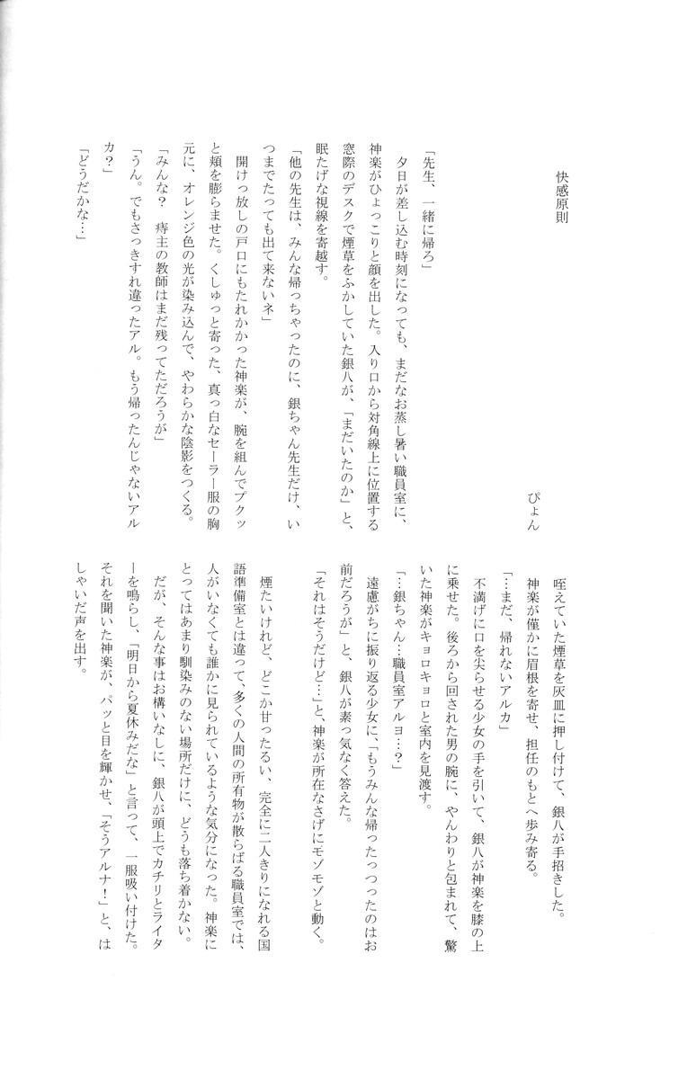 Gakuen Tengoku 153