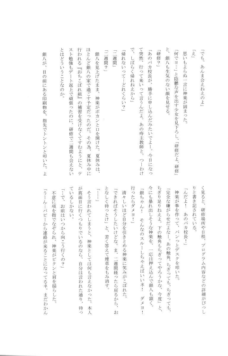 Gakuen Tengoku 154