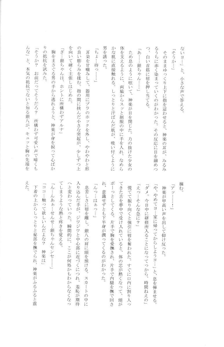 Gakuen Tengoku 155