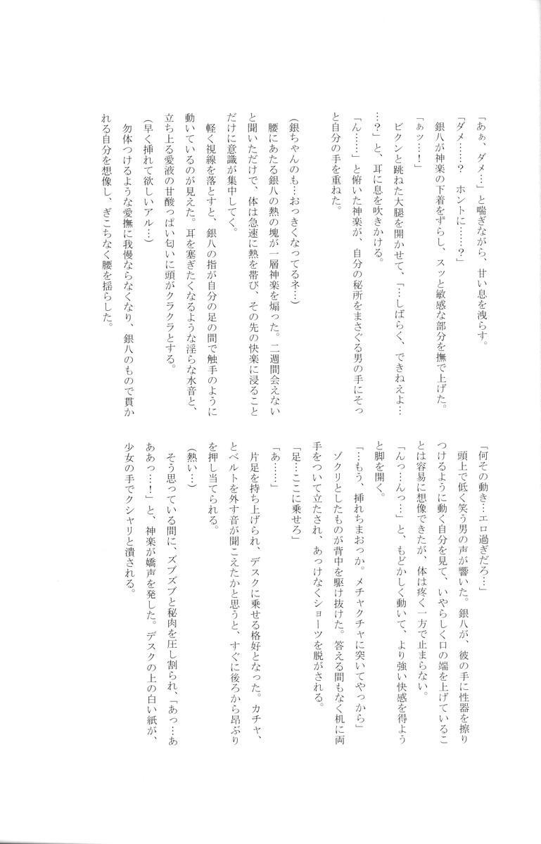 Gakuen Tengoku 156