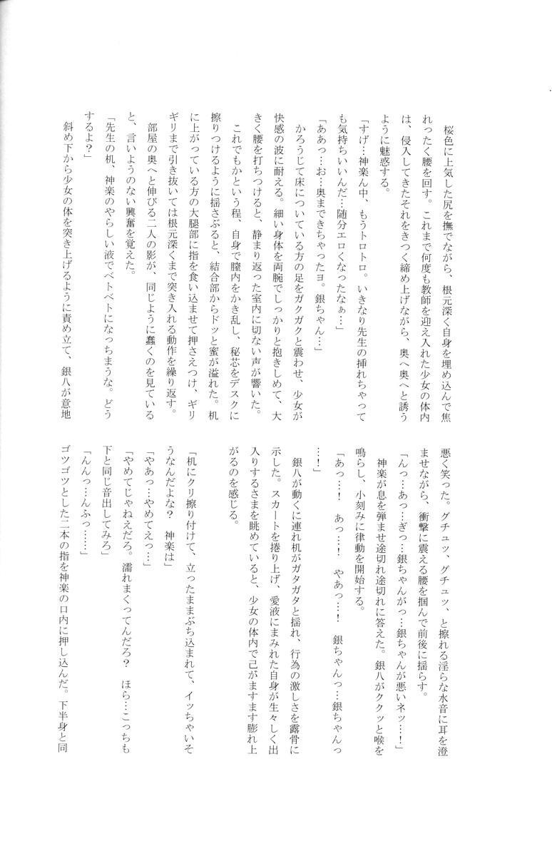 Gakuen Tengoku 157