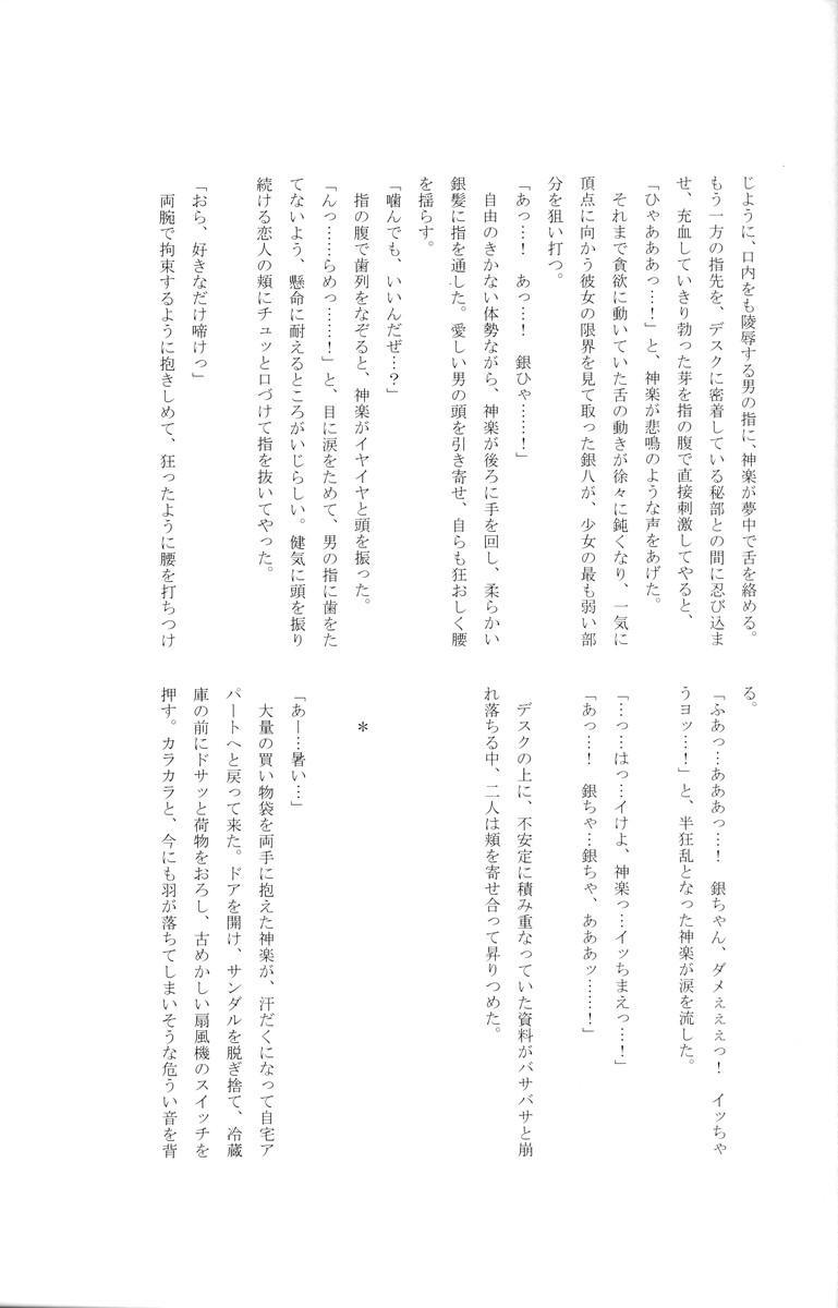 Gakuen Tengoku 158