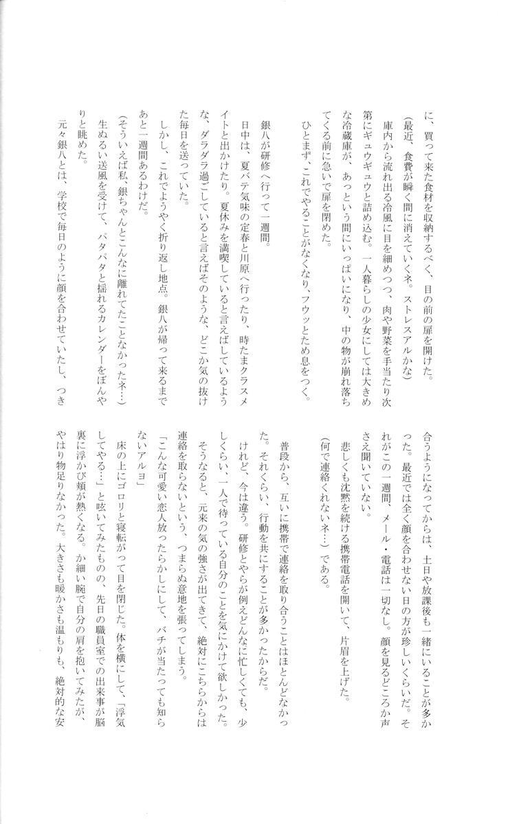 Gakuen Tengoku 159