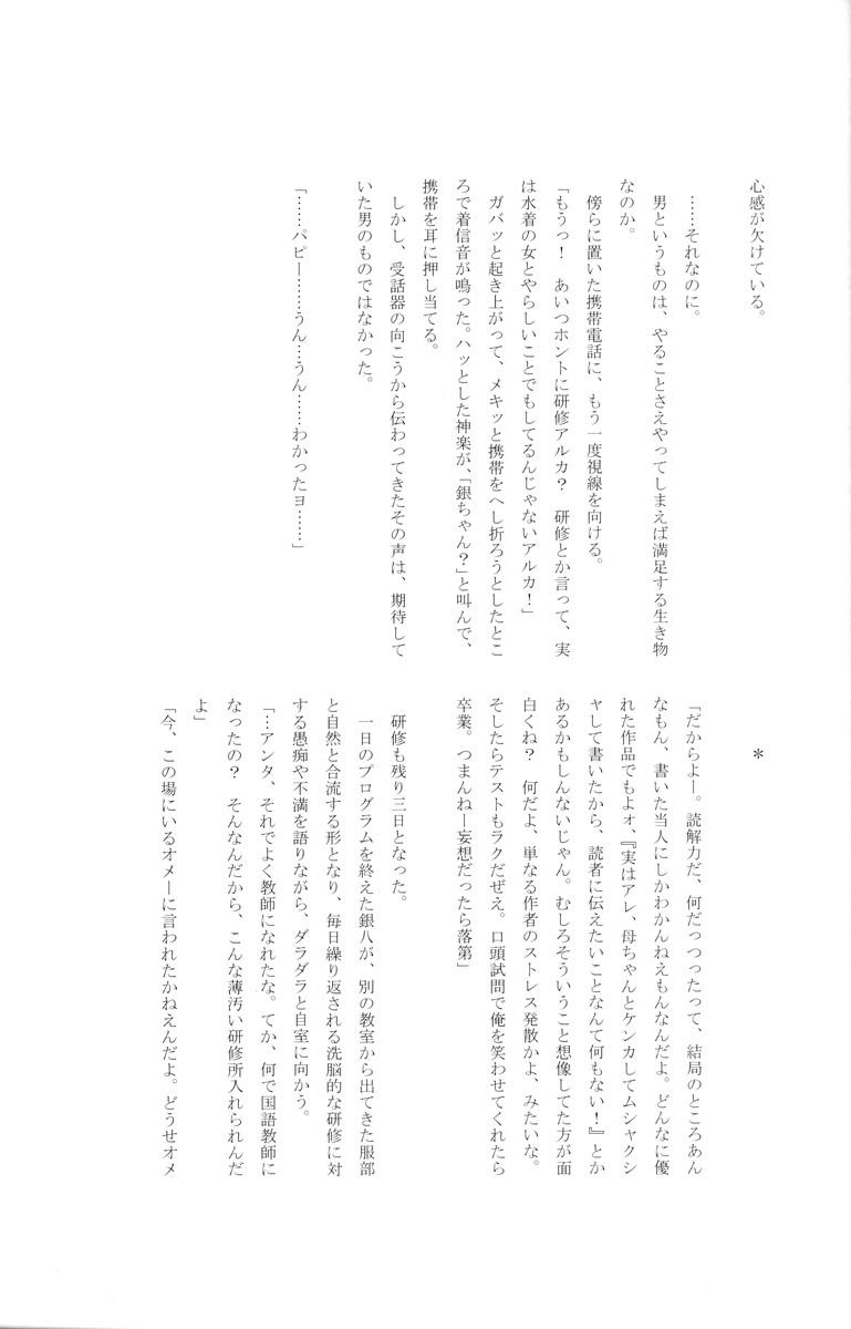 Gakuen Tengoku 160