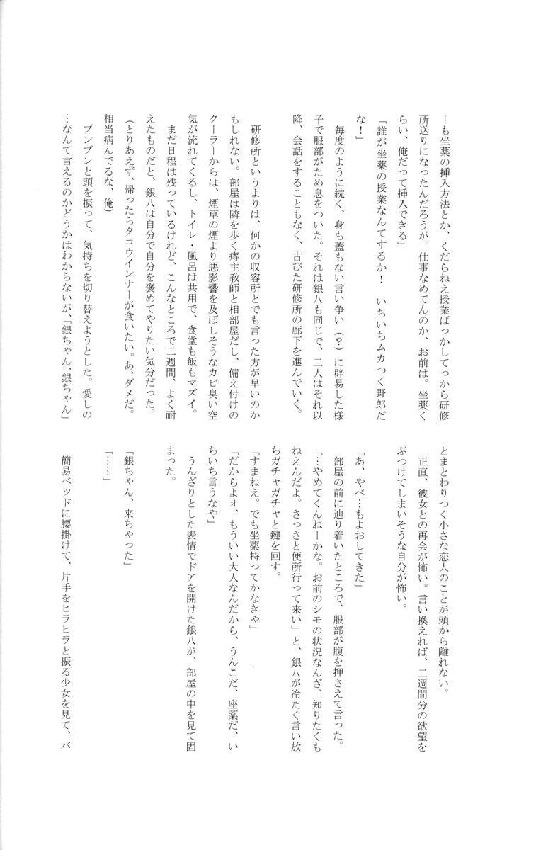 Gakuen Tengoku 161