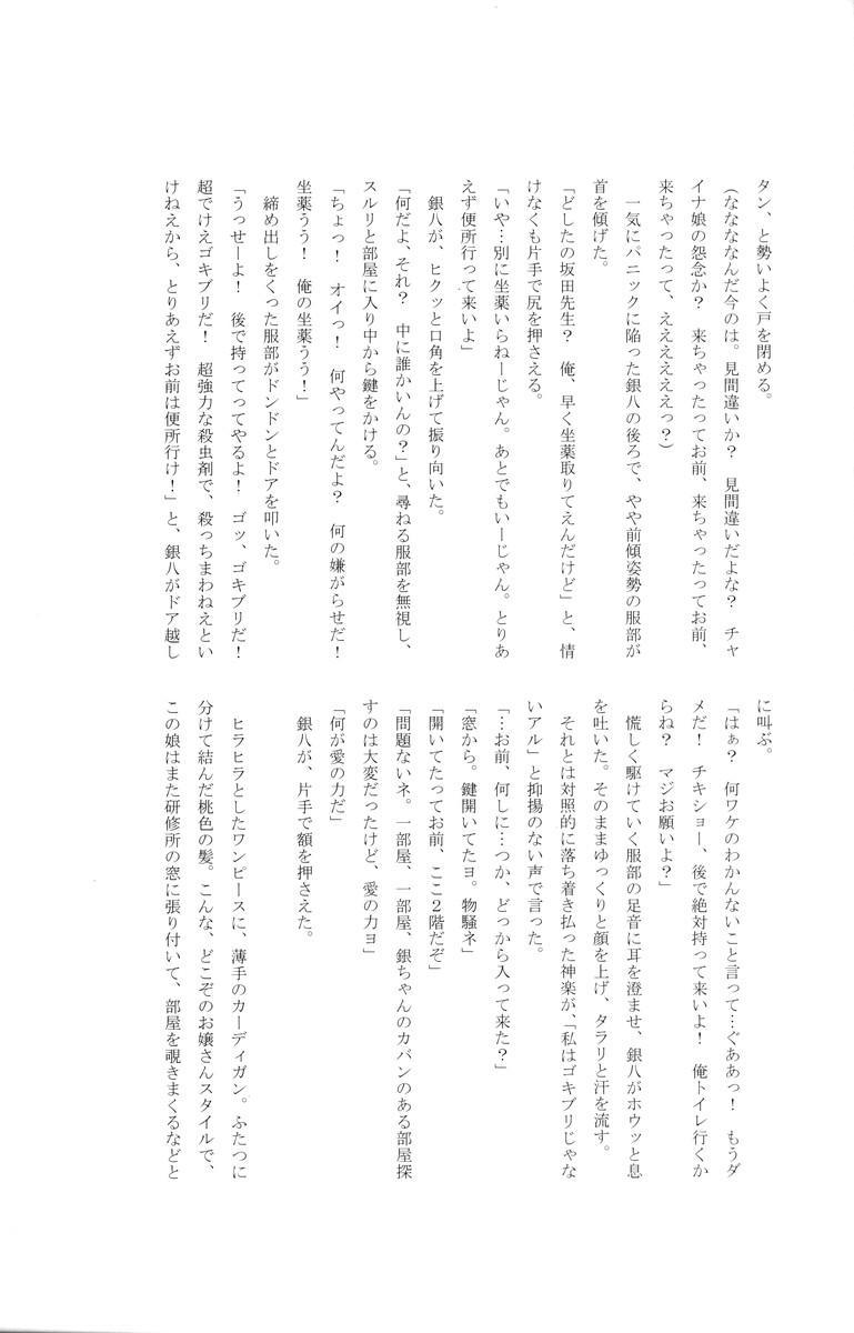 Gakuen Tengoku 162