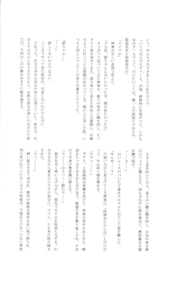 Gakuen Tengoku 163