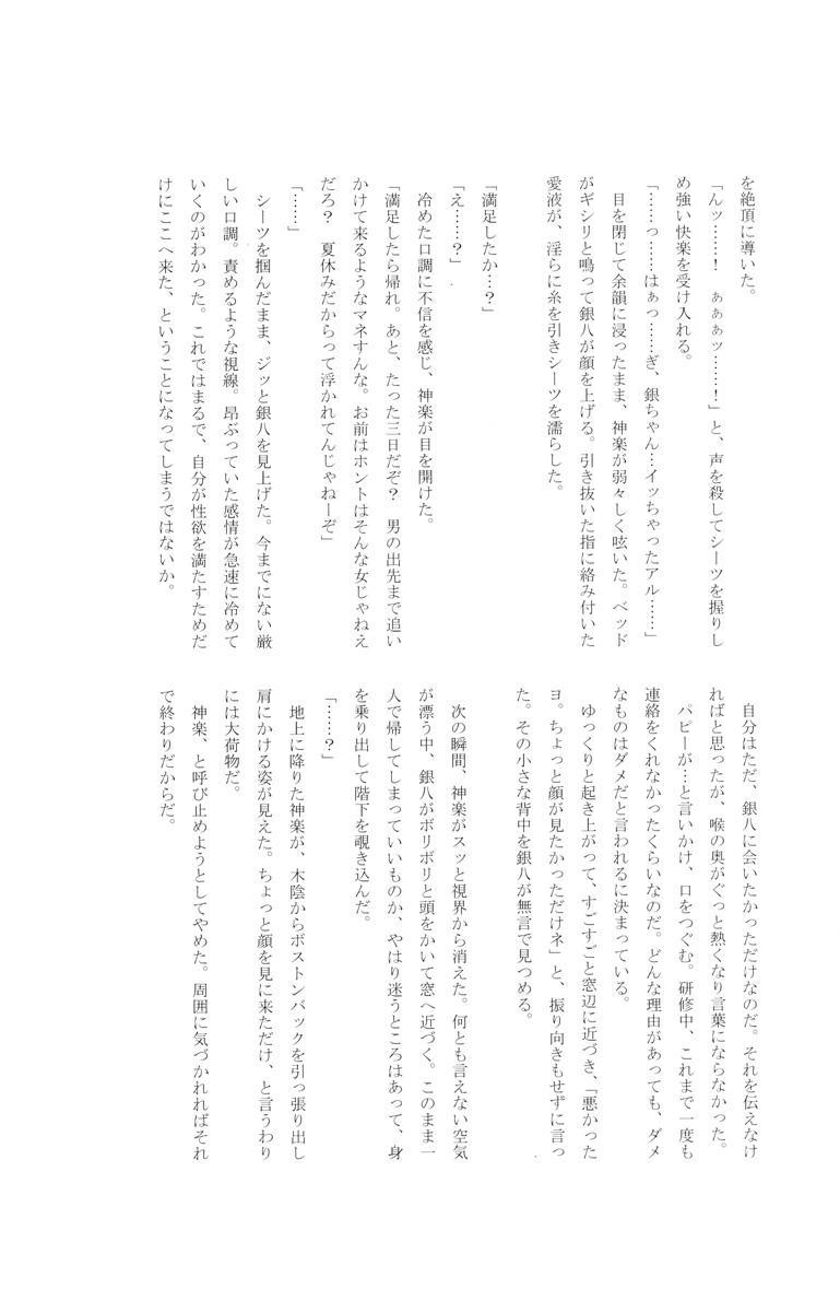 Gakuen Tengoku 164