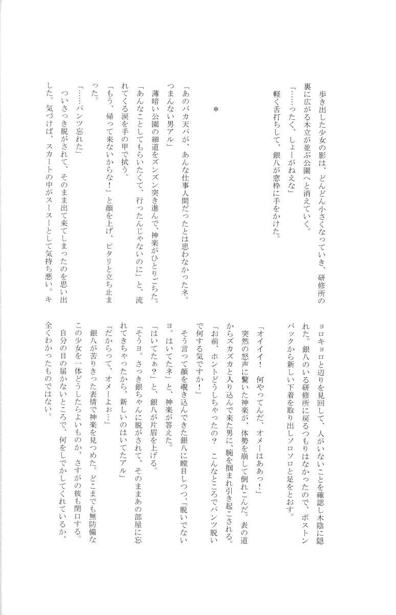 Gakuen Tengoku 165