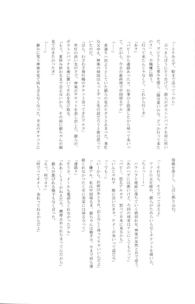Gakuen Tengoku 166