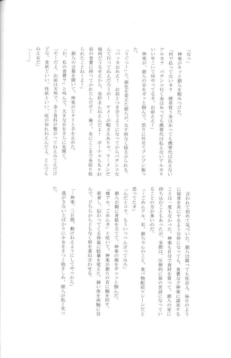 Gakuen Tengoku 167
