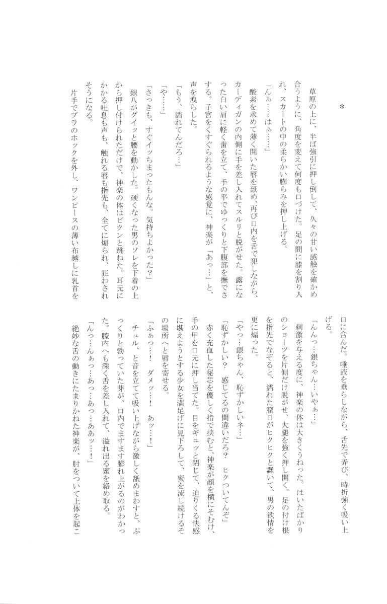 Gakuen Tengoku 168