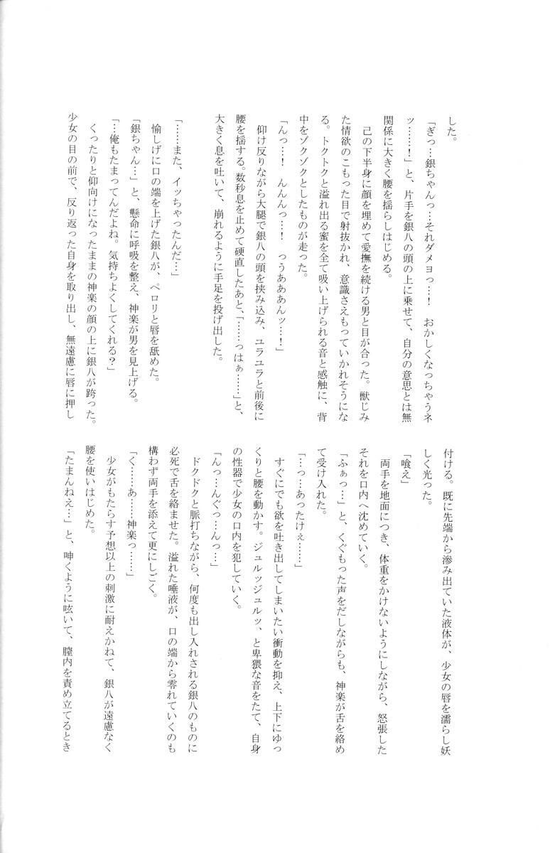 Gakuen Tengoku 169