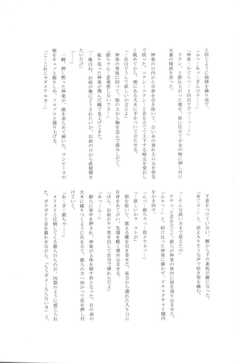 Gakuen Tengoku 170
