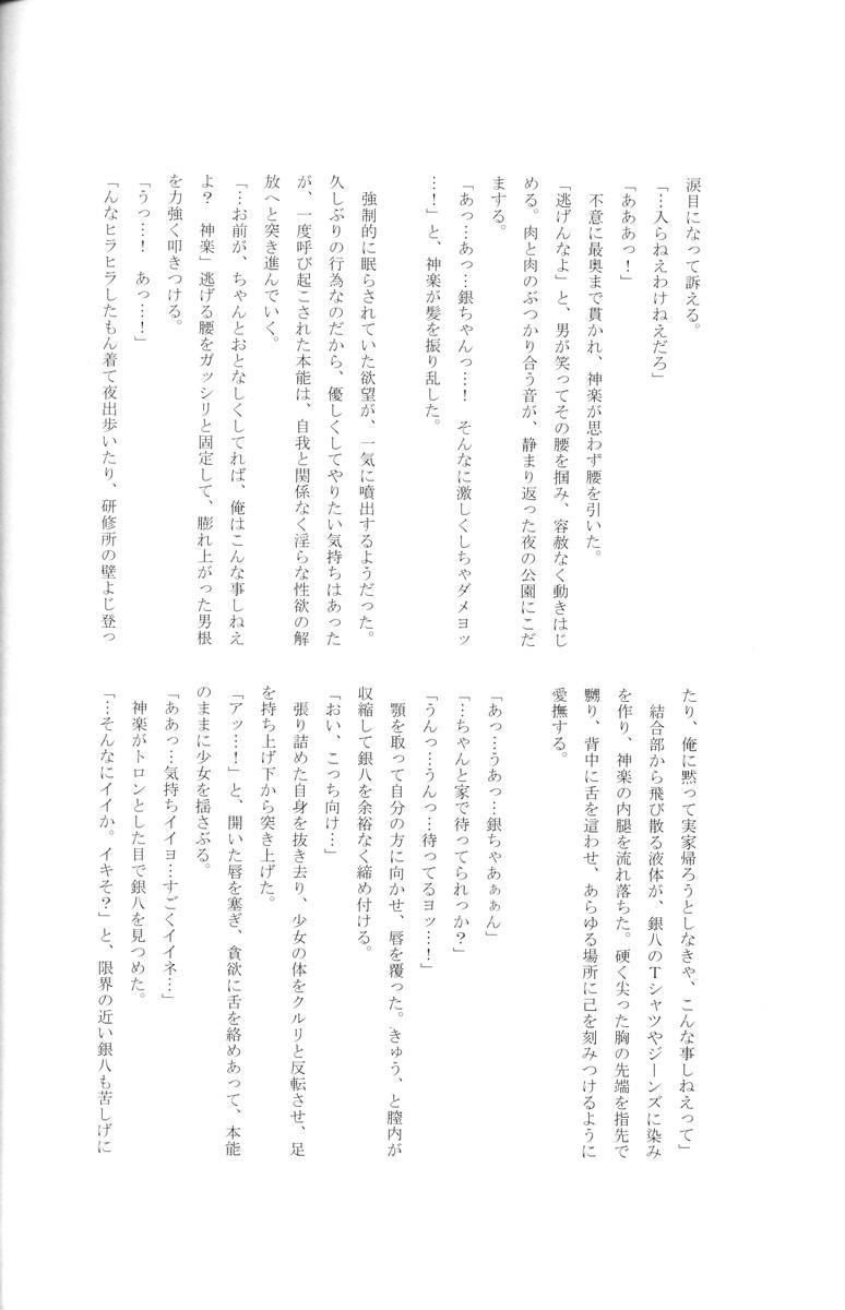 Gakuen Tengoku 171