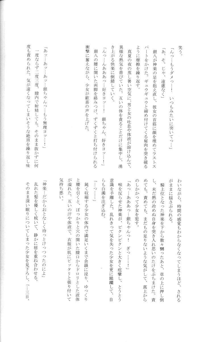 Gakuen Tengoku 173