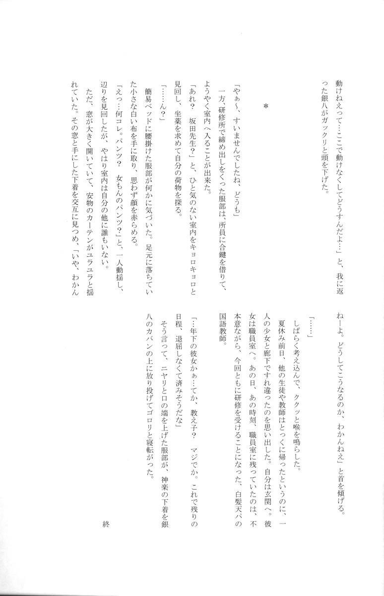 Gakuen Tengoku 174
