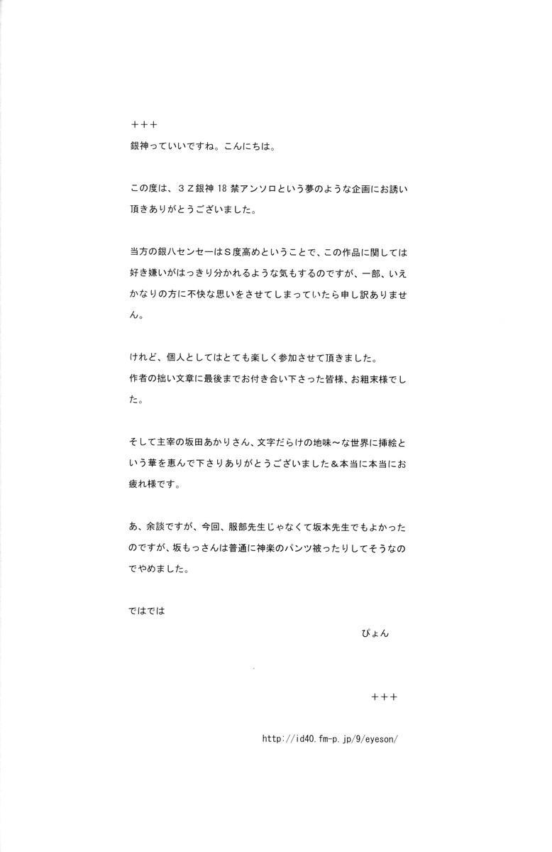 Gakuen Tengoku 175