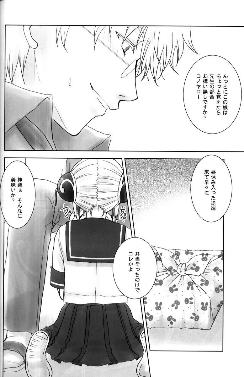 Gakuen Tengoku 177