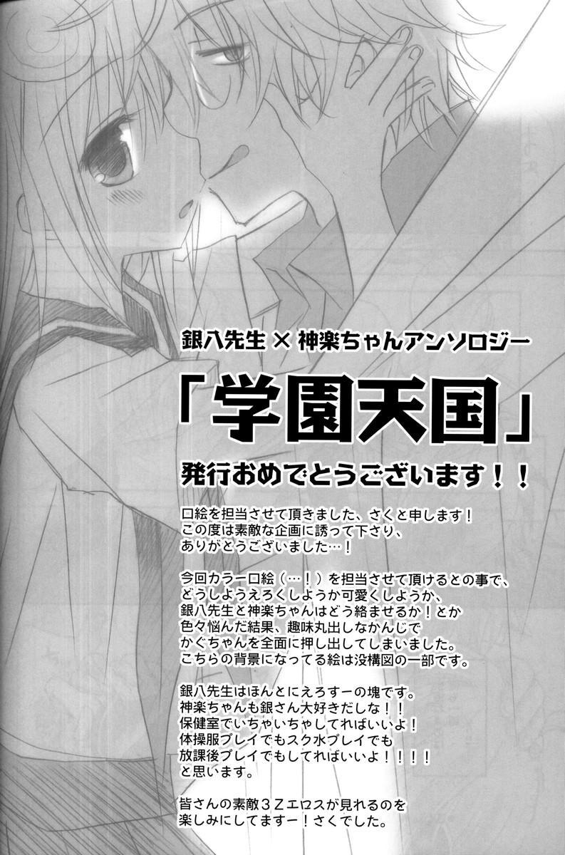 Gakuen Tengoku 191