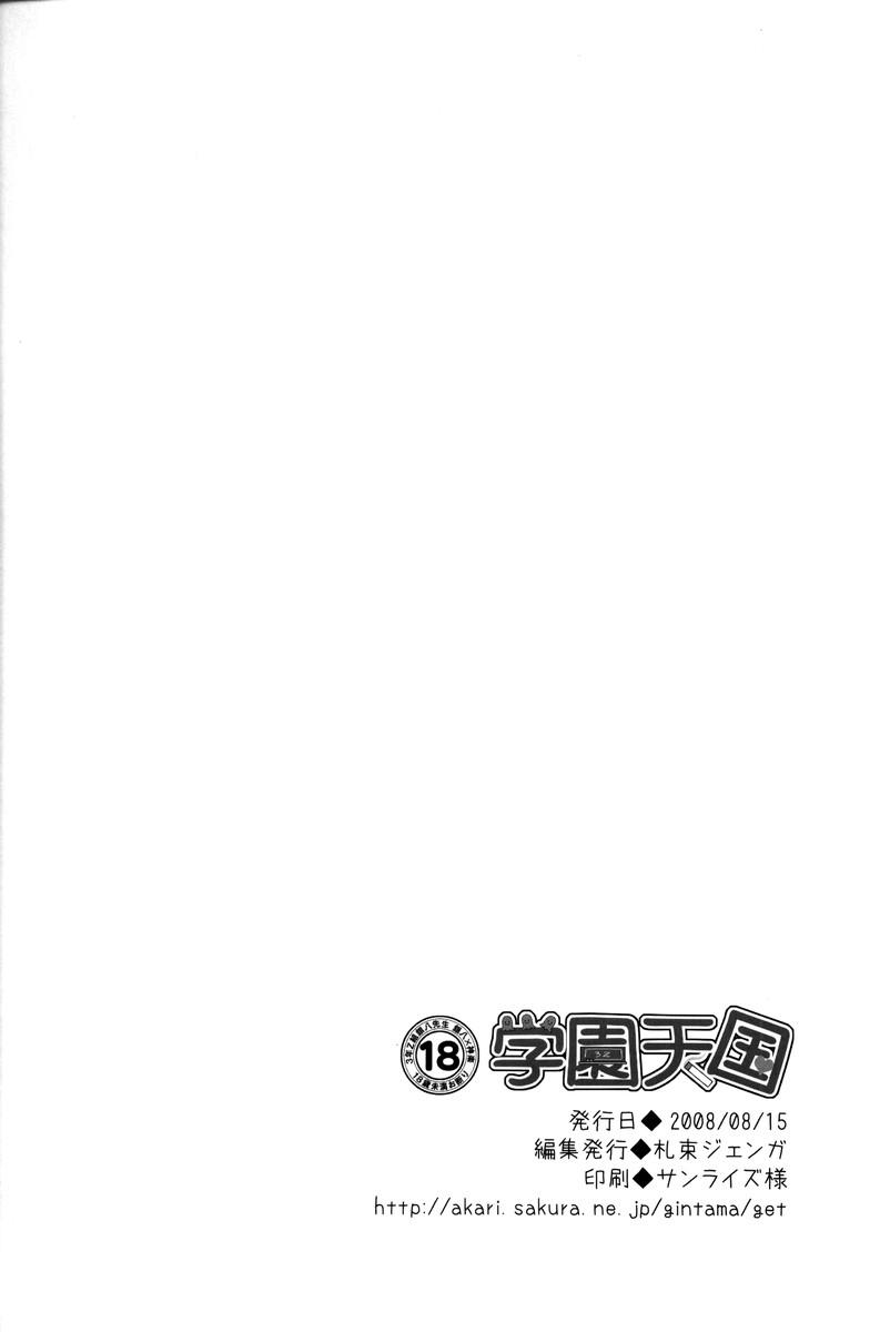 Gakuen Tengoku 193
