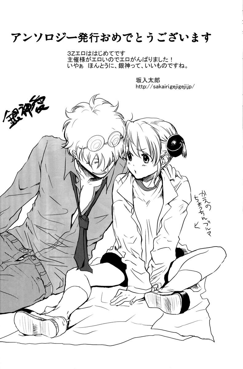 Gakuen Tengoku 21