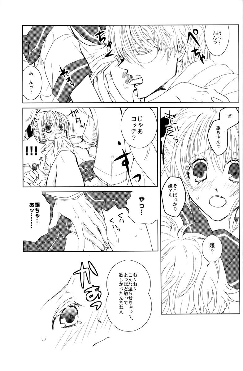 Gakuen Tengoku 24