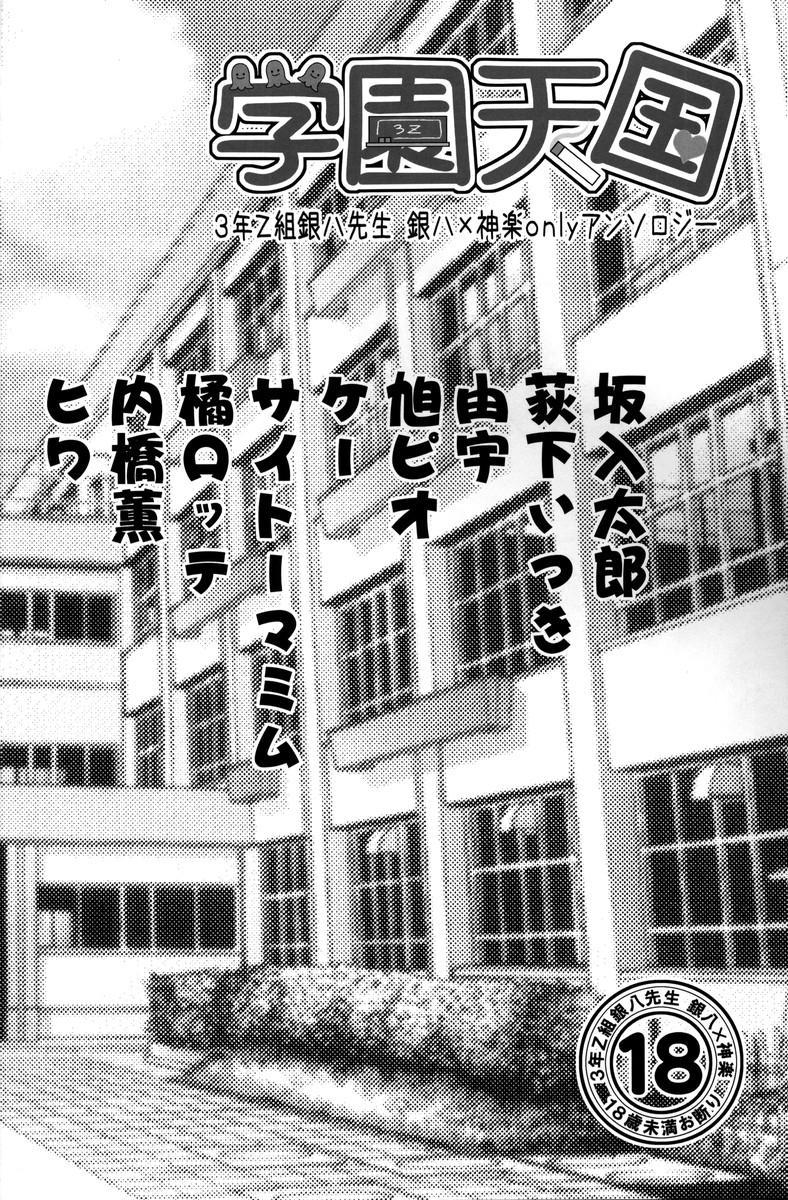 Gakuen Tengoku 3