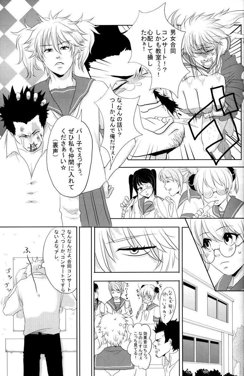 Gakuen Tengoku 42