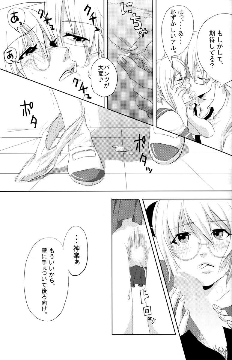 Gakuen Tengoku 48