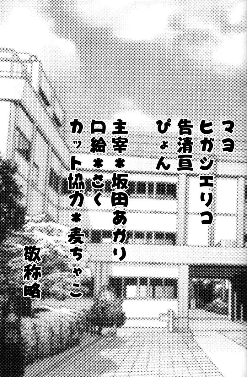 Gakuen Tengoku 4