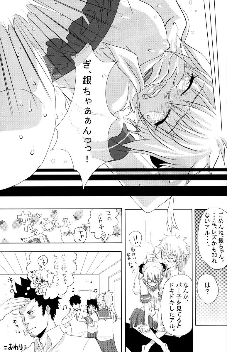 Gakuen Tengoku 50