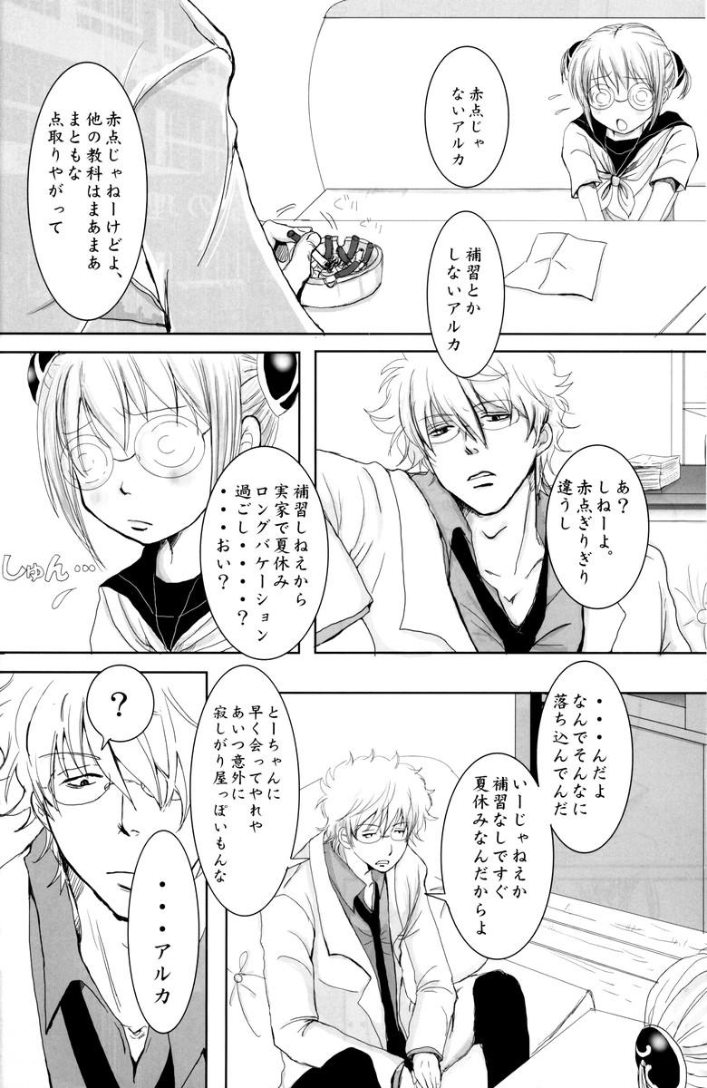 Gakuen Tengoku 53