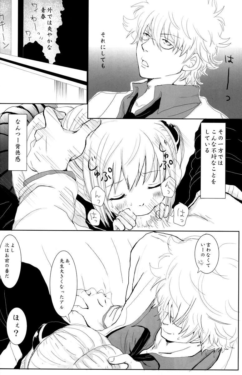 Gakuen Tengoku 57