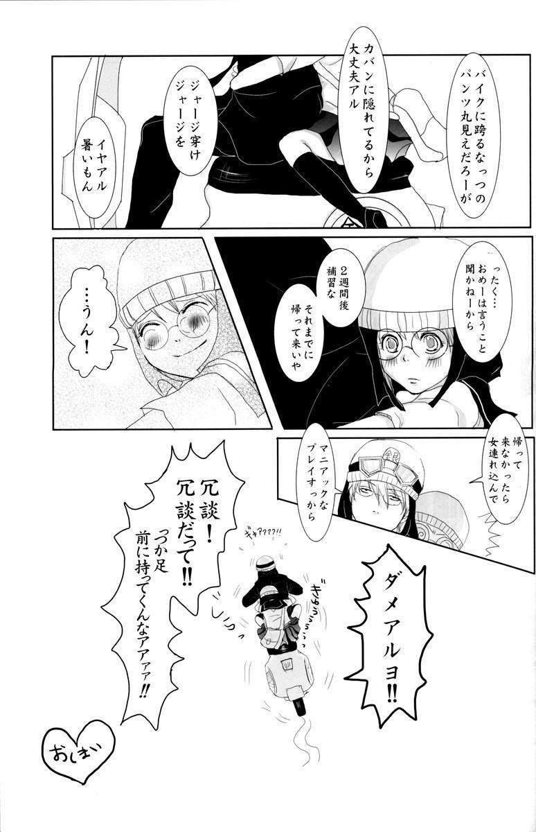 Gakuen Tengoku 66