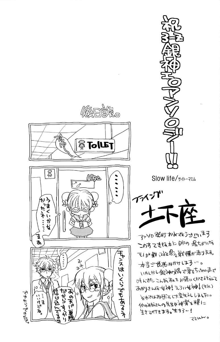 Gakuen Tengoku 76