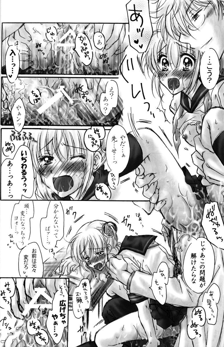 Gakuen Tengoku 91