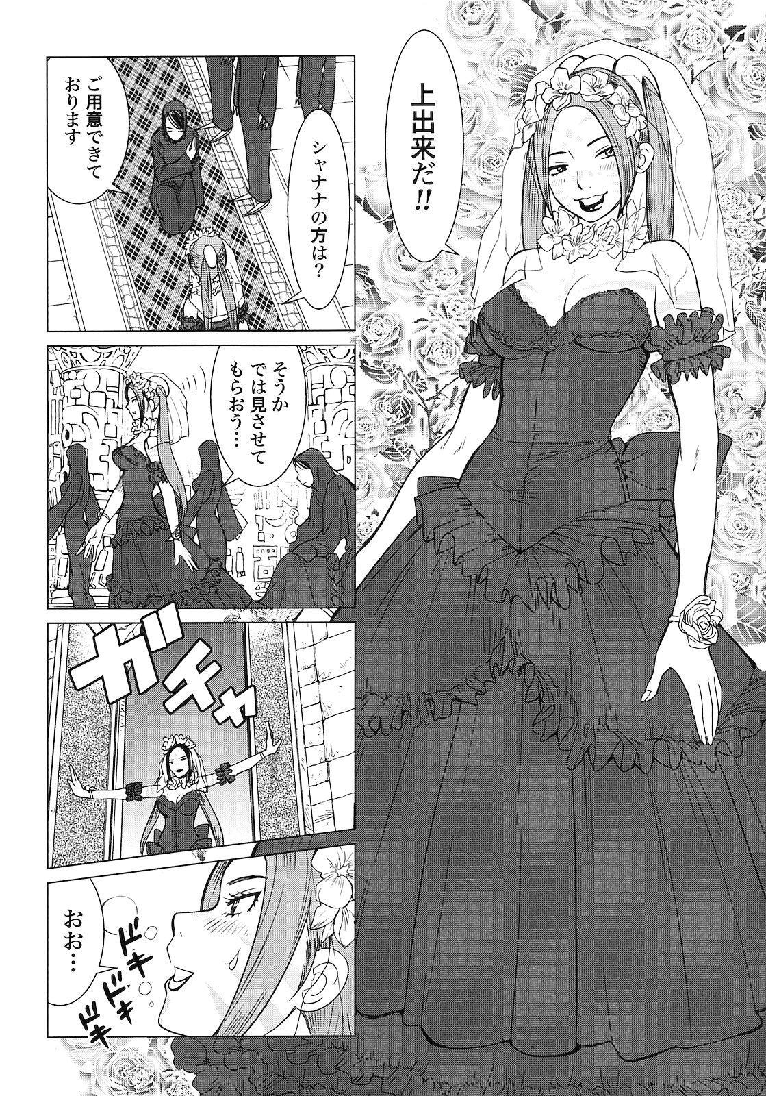 Makyo no Shanana Vol.02 99