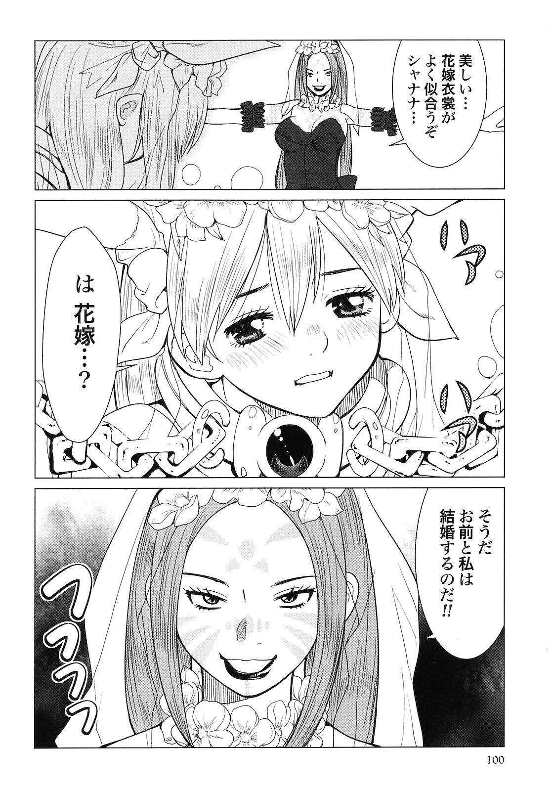 Makyo no Shanana Vol.02 101