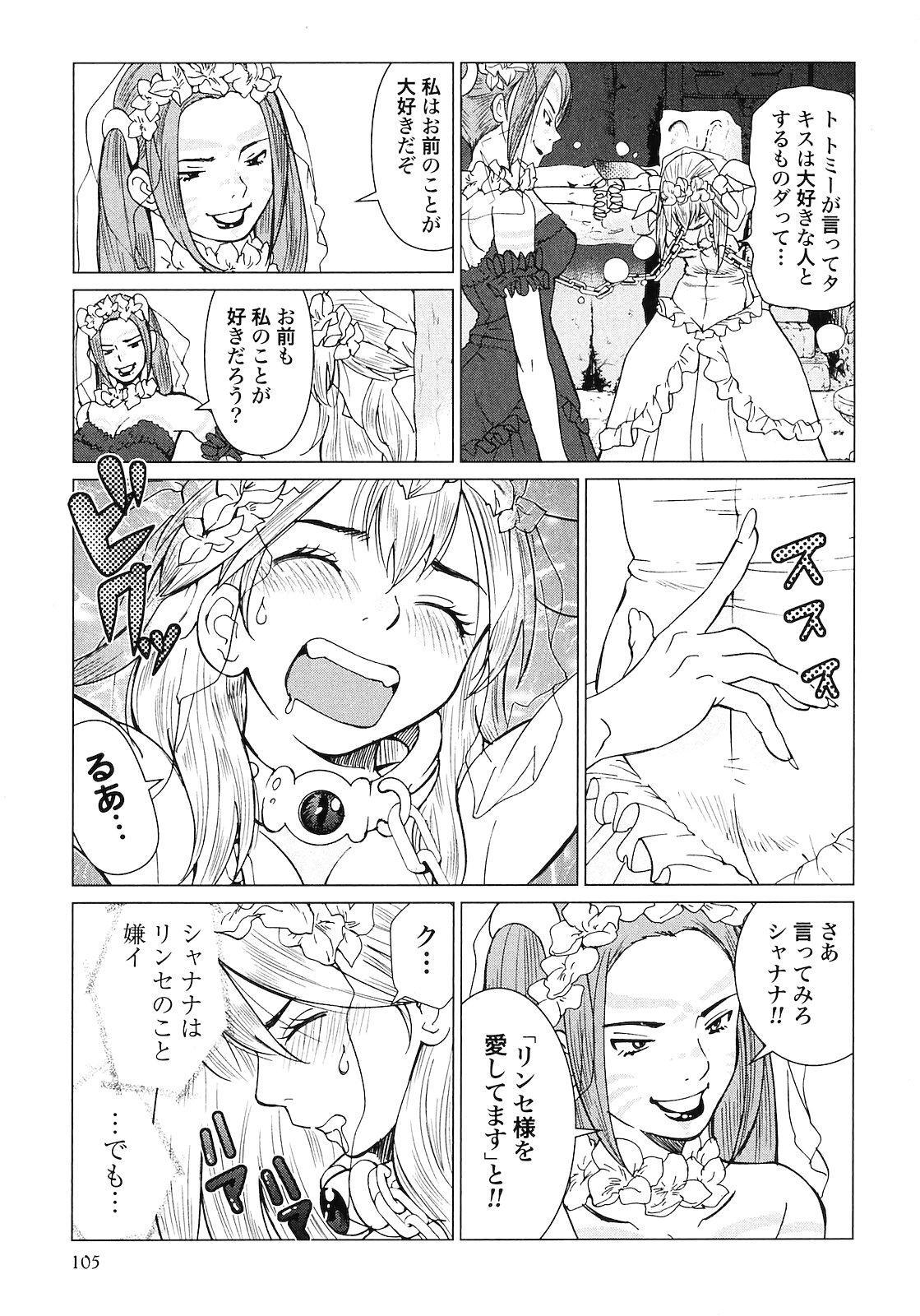 Makyo no Shanana Vol.02 106