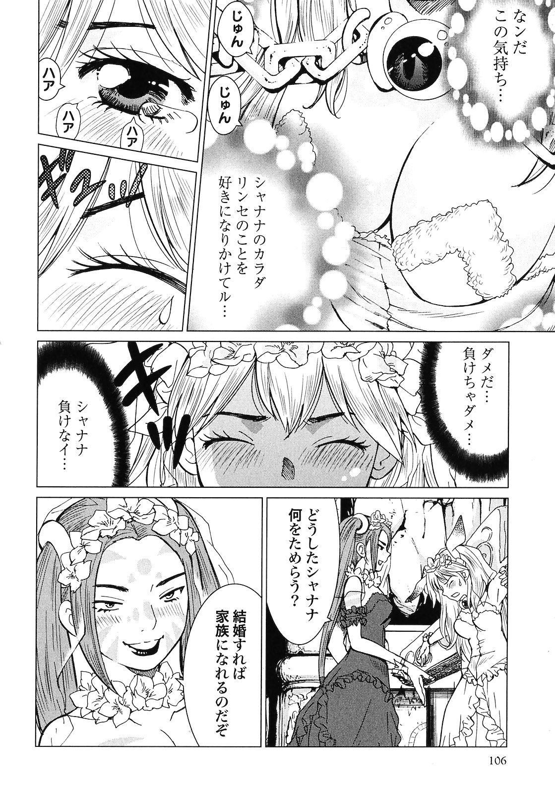 Makyo no Shanana Vol.02 107