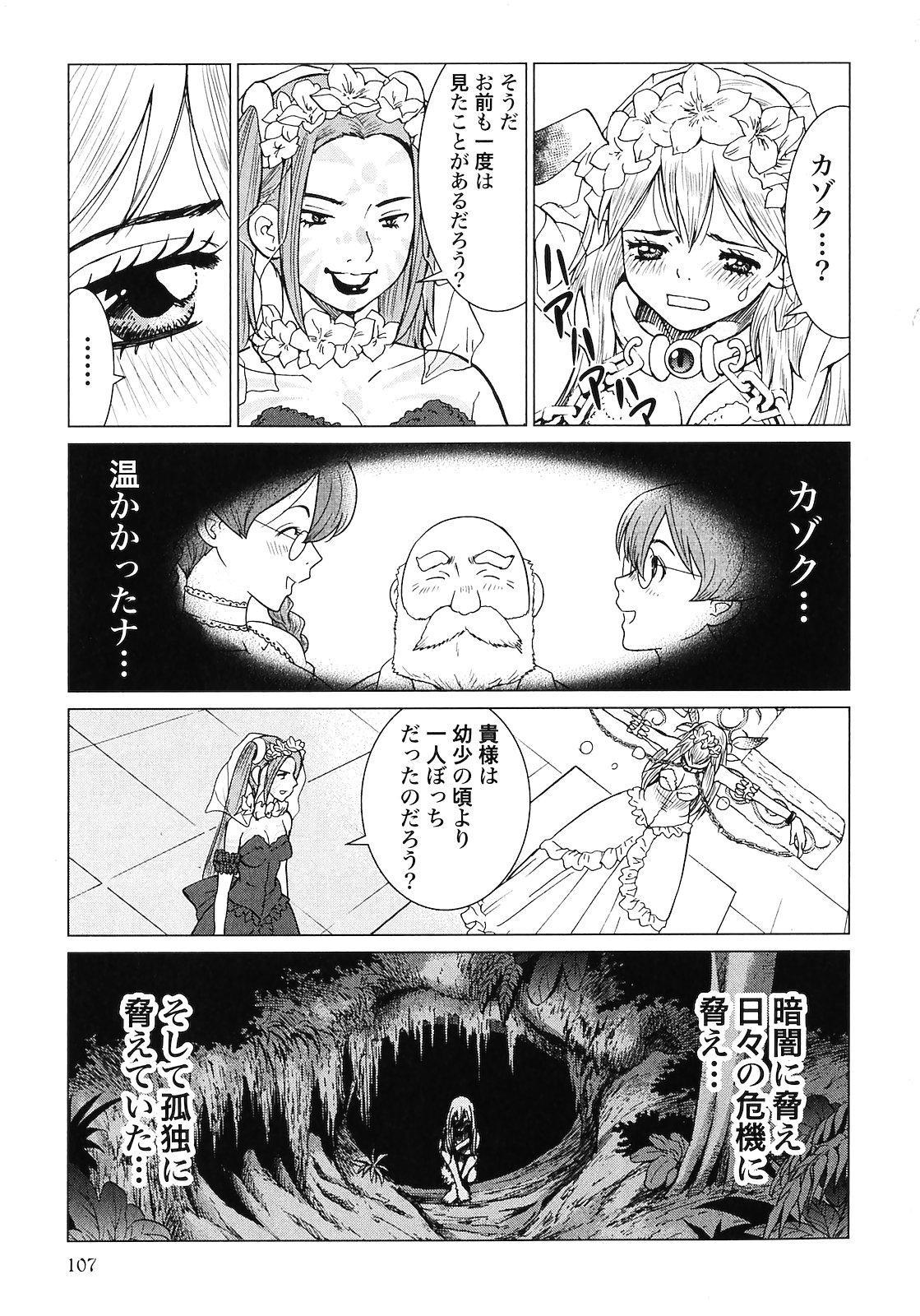 Makyo no Shanana Vol.02 108