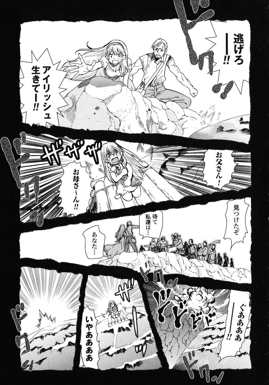 Makyo no Shanana Vol.02 110