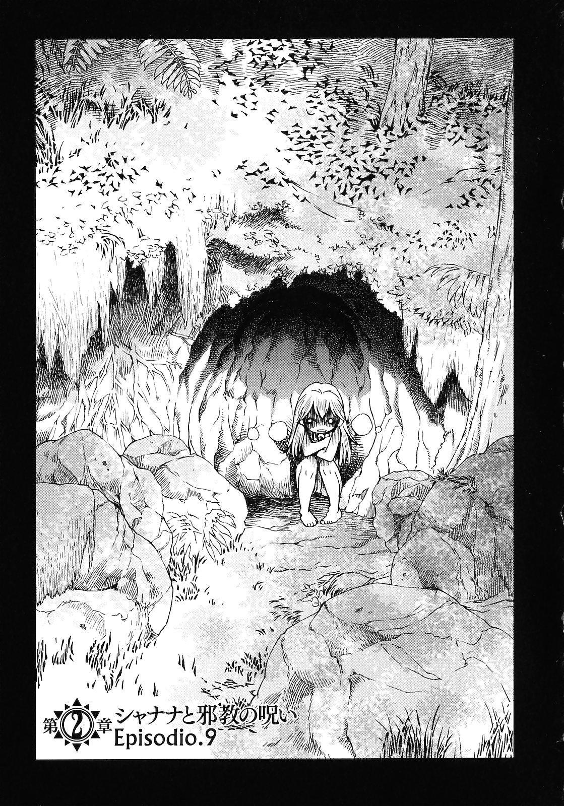 Makyo no Shanana Vol.02 120