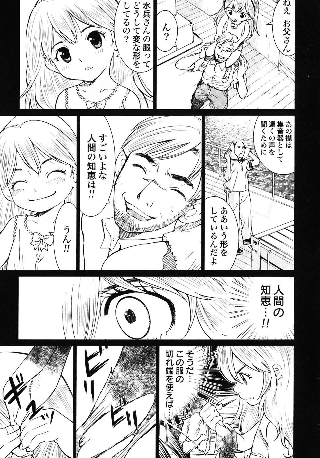 Makyo no Shanana Vol.02 122