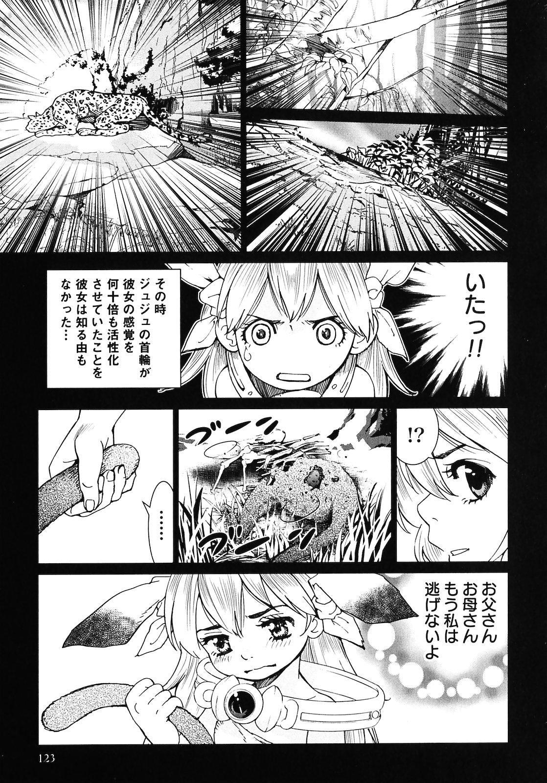 Makyo no Shanana Vol.02 124